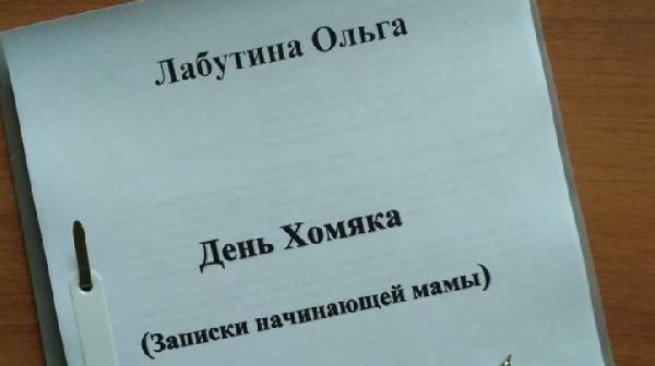 Пермячка написала книгу о том, как «не забыть мужа и не превратиться в «яжемать»»