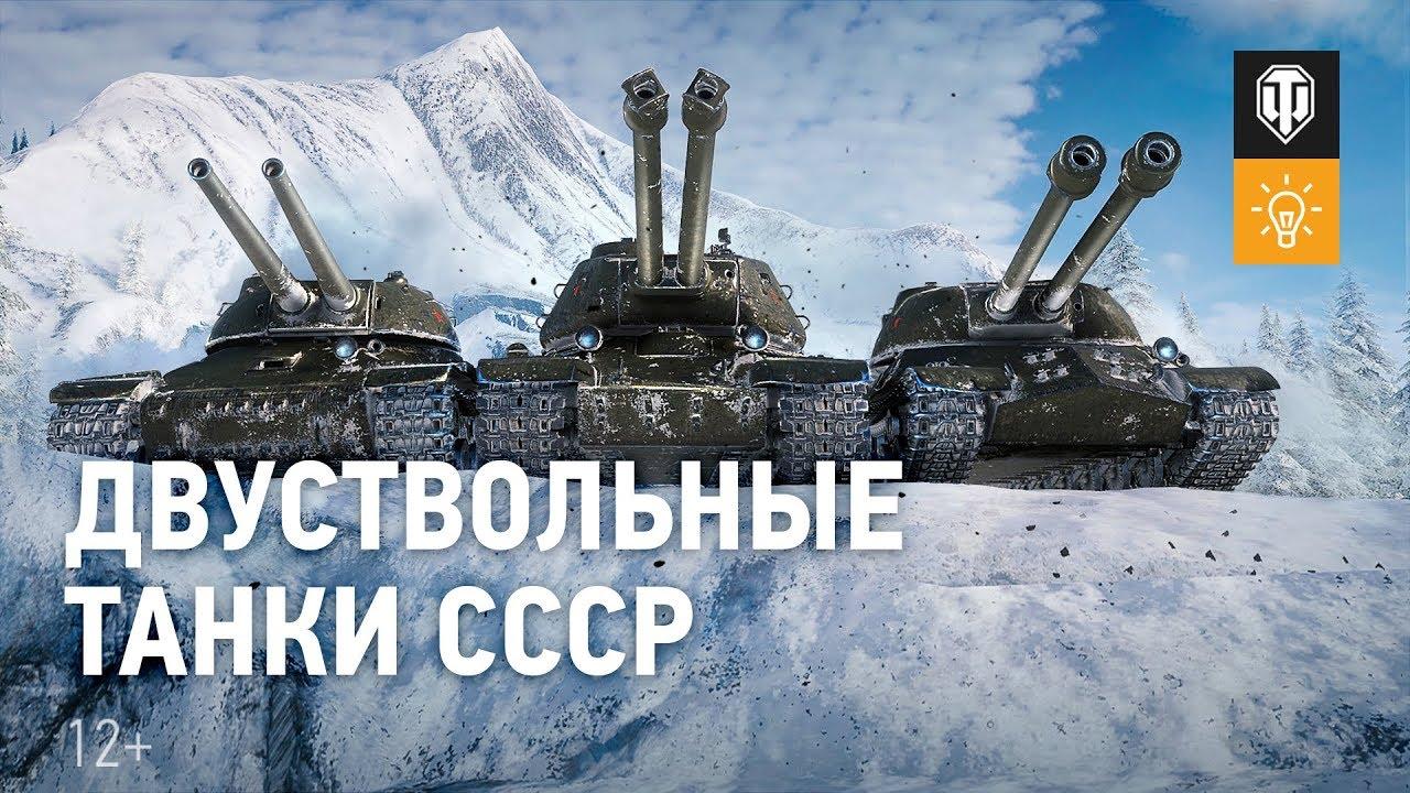 Ветка двуствольных танков СССР в World of Tanks! world of tanks,Игры,обновление