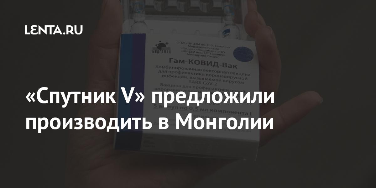 «Спутник V» предложили производить в Монголии Мир