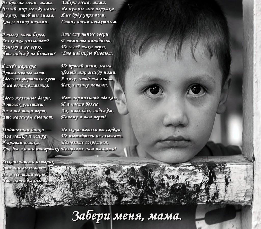 Стихи о сиротстве детей