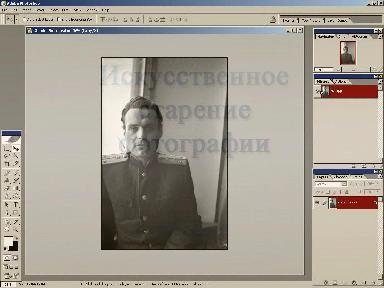 Фотошоп  Искусственное старение фотографии..урок 16