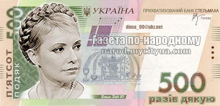 Деньги будушего Украины ;-)))