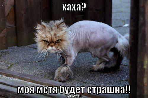 Бойся!!!!!