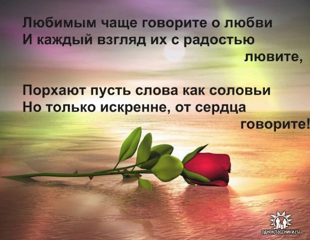 Не путайте слово любовь со словом