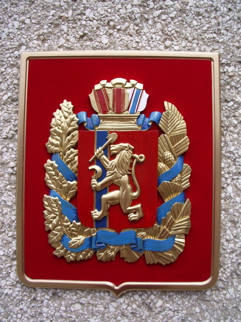 герб красноярского края фото в хорошем качестве запаха