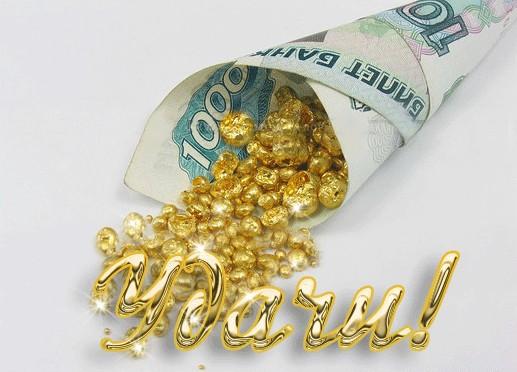 Такой себе удачный кулечек с золотишком ;-))))
