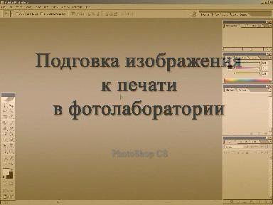Подготовка изображения к печати в фотолаборатории