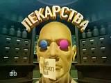 История всероссийского обмана - лекарства