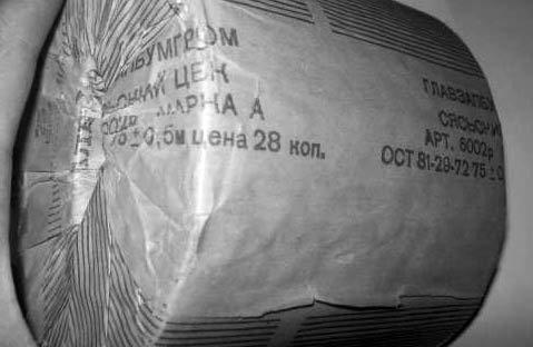 Первая туалетная бумага появилась в СССР только в 1969 году. За год до этого для Сясьского целлюлозно-бумажного комбината для производства туалетной бумаги были закуплены две огромные английские бумагоделательные машины. 3 ноября 1969 года состоялся история, классика, фото