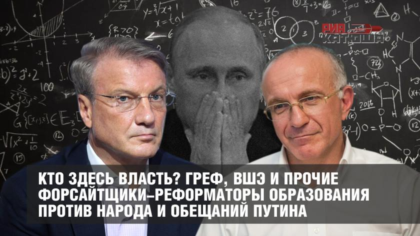 Кто здесь власть? Греф, ВШЭ и прочие форсайтщики-реформаторы образования против народа и обещаний Путина