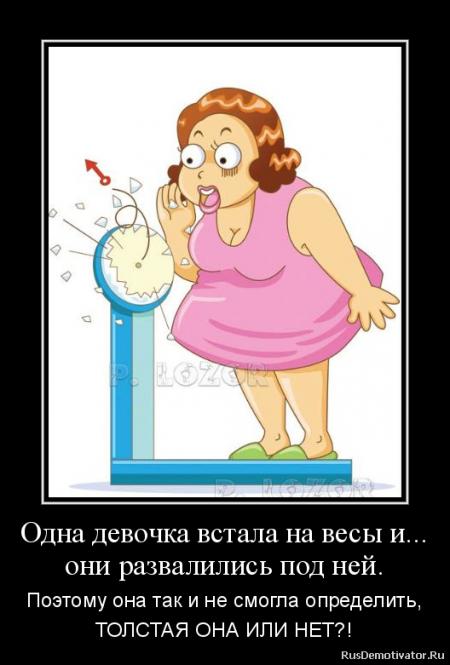 Картинка смешная о похудении