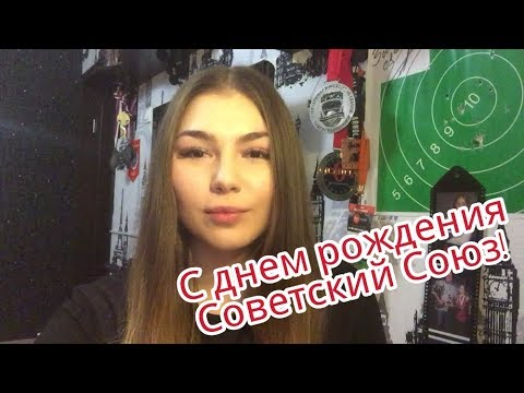 С Днем рождения, Советский Союз!