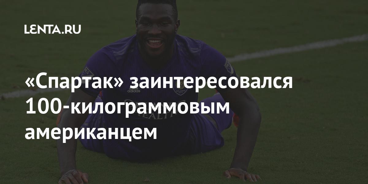 «Спартак» заинтересовался 100-килограммовым американцем Спорт