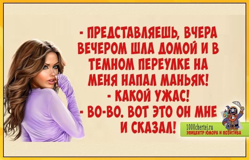Анекдоты о женщинах)