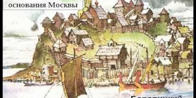 География Древней Руси. Почему Москву назвали Москвой