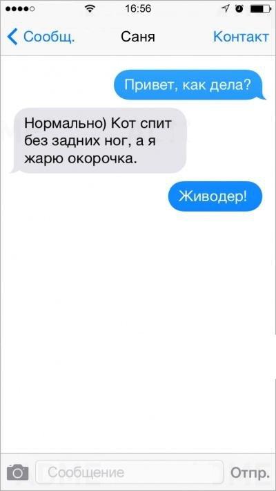 СМСки с подвохом...)))