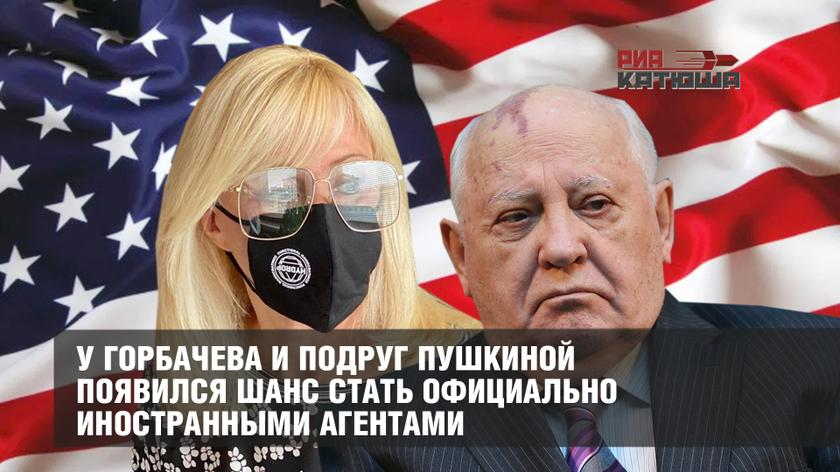У Горбачева и подруг Пушкиной появился шанс стать официально иностранными агентами россия