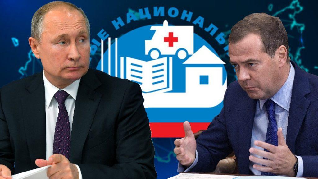 Закупки сделаны, закупок больше нет — не освоено 35% средств на нацпроекты россия