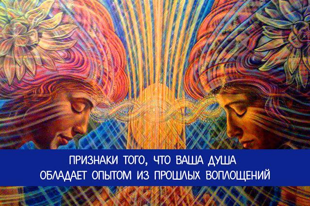 Признаки того, что ваша душа…