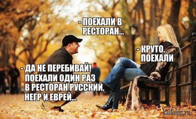 Анекдоты и байки (40 картинок) 01-03-2017