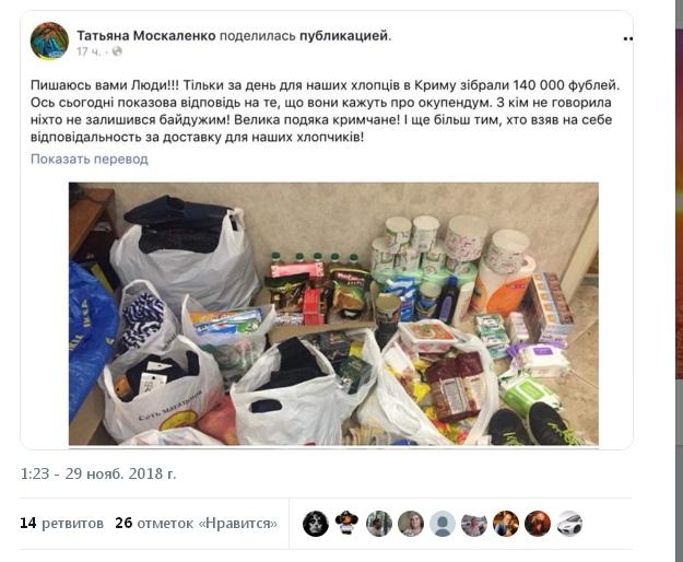 Крымские крысы поддержали врагов России