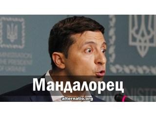 Мандалорец украина
