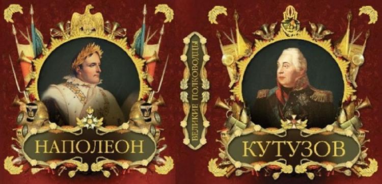 """"""" Без французской армии русские в 1812-м не победили б! """")"""