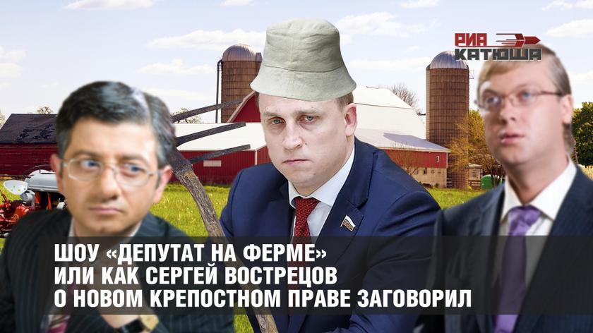 Шоу «депутат на ферме» или как Сергей Вострецов о новом крепостном праве заговорил