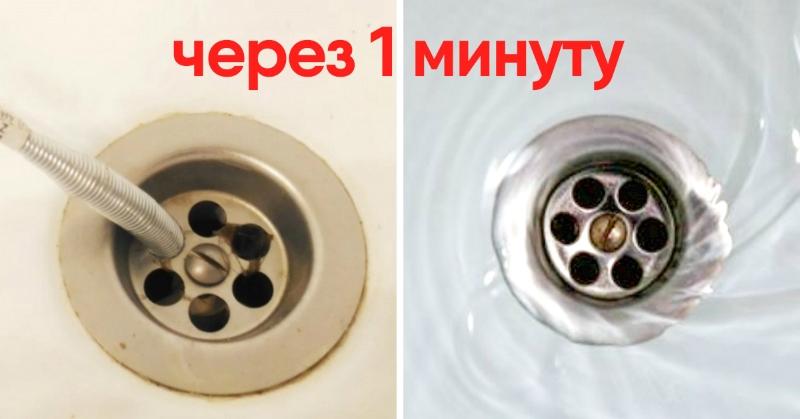 Как почистить сифон в ванне
