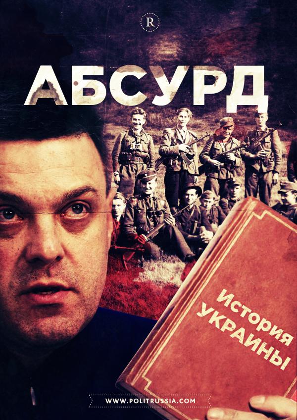 На Украине забыли историю