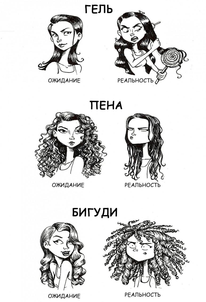 Поздравления именинами, приколы в картинках о длинных волосах