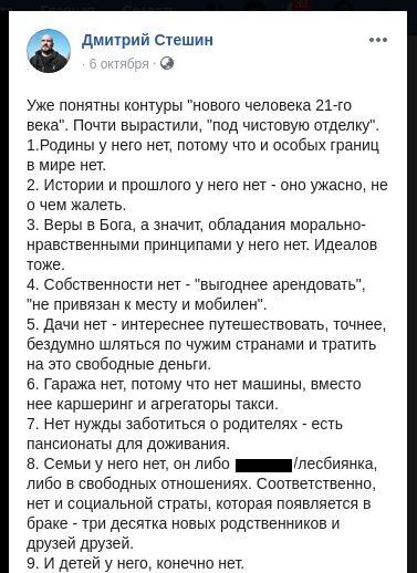 """""""Таких можно в любую топку миллионами кидать"""": Стешин напророчил человечеству провокационное будущее россия"""