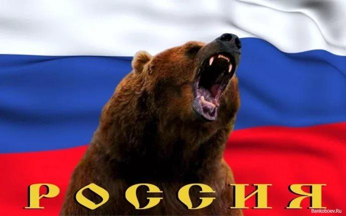 . Россия больше не будет доброй.