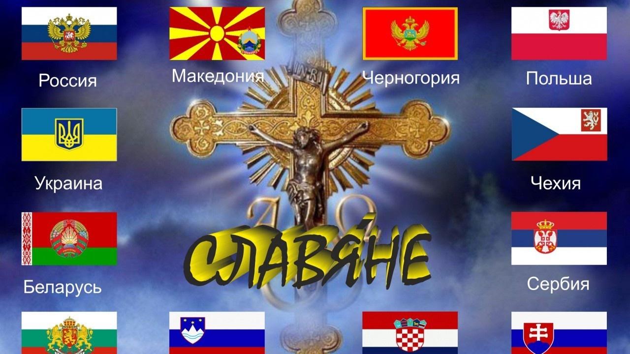 Сегодня отмечается День дружбы и единения славян