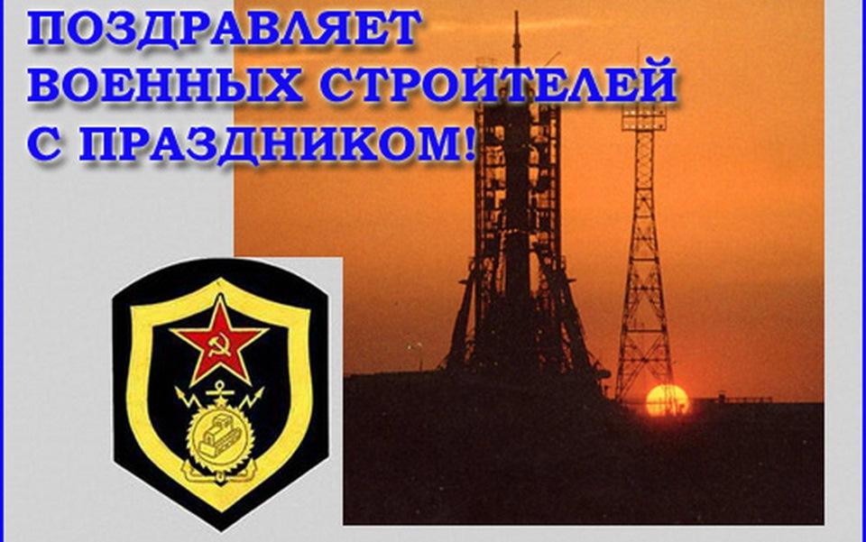 заводчик картинки с днем военного строителя сообщается, сейчас проводятся