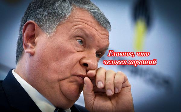 Как Сечин загнал Роснефть в долги размером в 6 трлн рублей, распродал ее акции за рубеж, но продолжил получать 240 млн в год