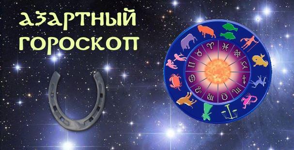 goroskop-azartnih-igr-na-segodnya