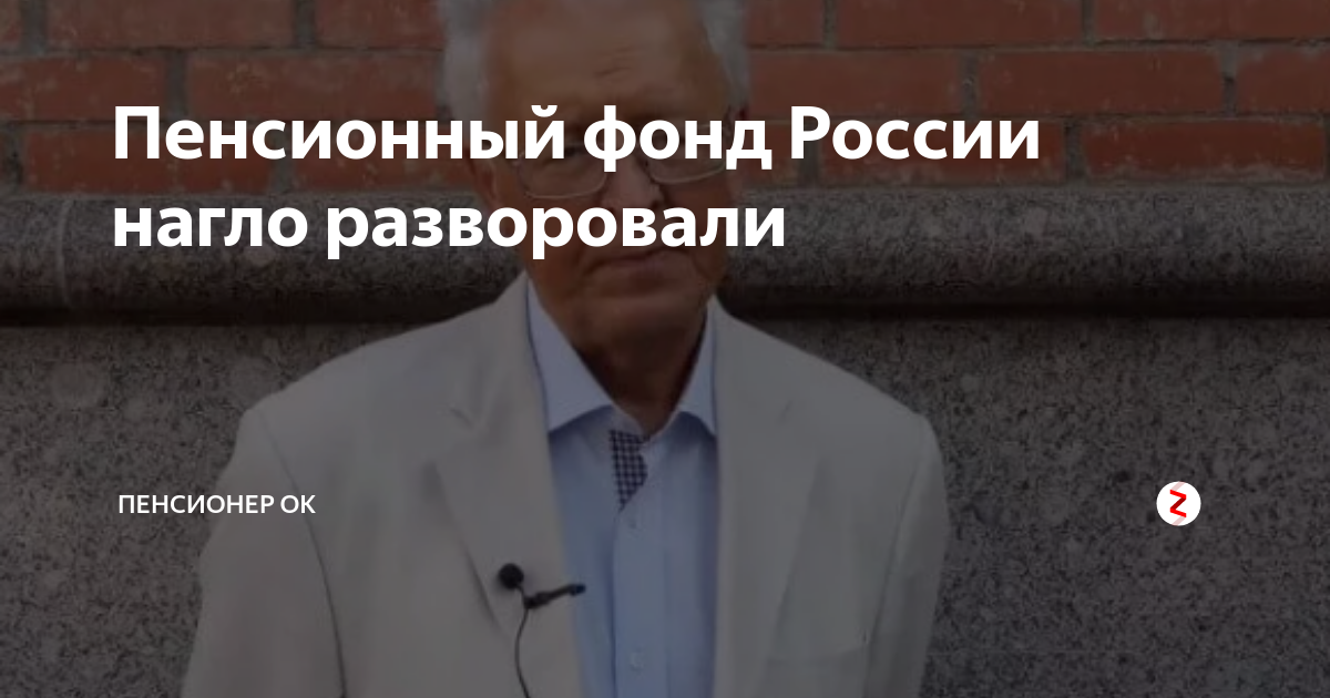 Кто разворовал Пенсионный фонд России?