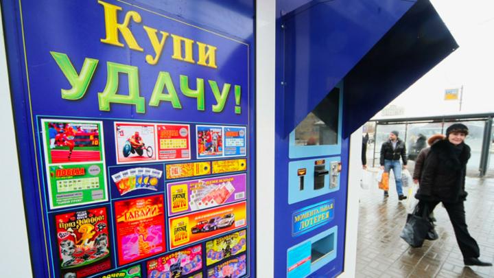 Под колпаком у лотереи: За нами не только следят, но и зомбируют на покупку билета россия