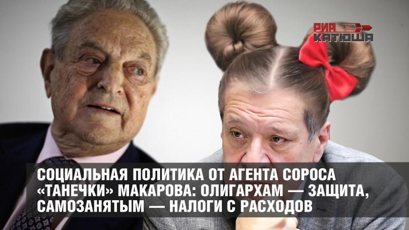 Социальная политика от агента Сороса «Танечки» Макарова: олигархам — защита, самозанятым — налоги с расходов
