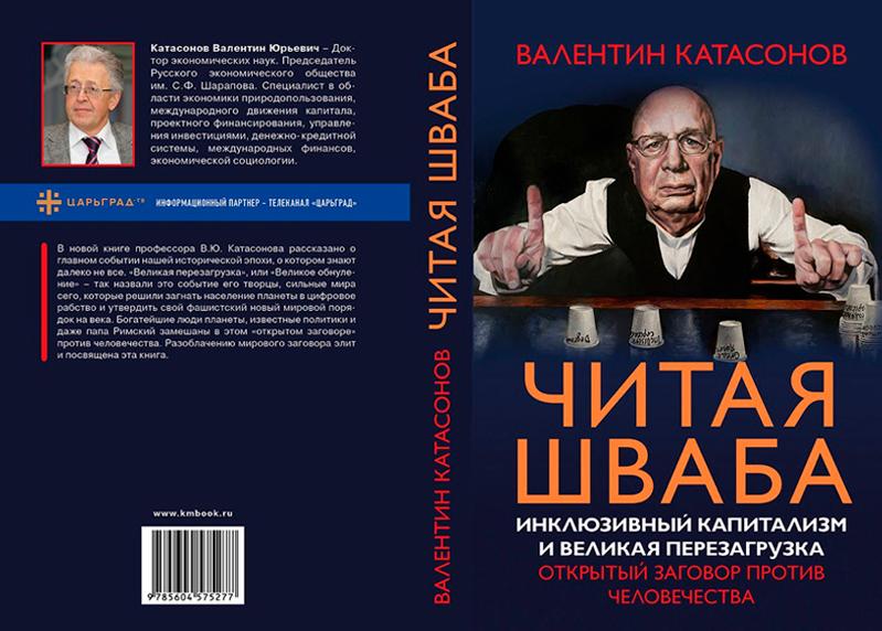 Инклюзивный капитализм как главная идея великой перезагрузки геополитика,россия