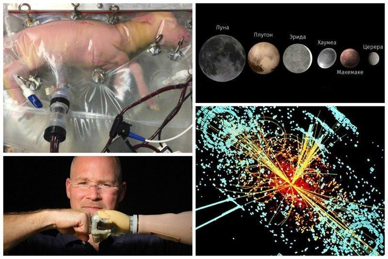 10 революционных научных открытий XXI века