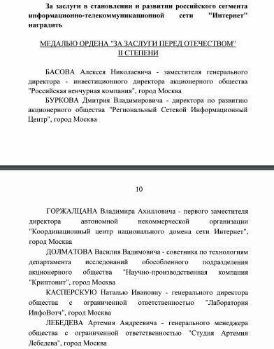 Путин оценил: Артемий Лебедев, назвавший «уродским» монумент «Родина-Мать», получил медаль