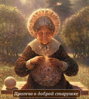 Притча о доброй старушке и е…