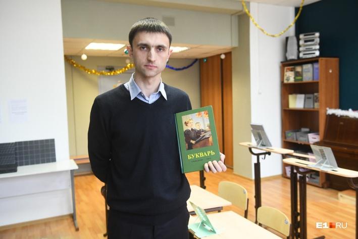 Максим Руколеев считает такой букварь идеальным