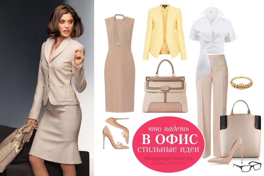 Стиль деловой женщины: 23 эффектных образа в пастельных тонах