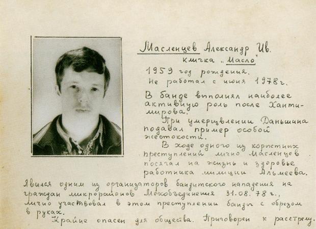 История казанской банды «Тяп-Ляп» интересные люди,интересные факты,история,Россия,ужас,факты,шок
