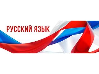 России пора вернуть настоящий и высокодуховный русский язык россия