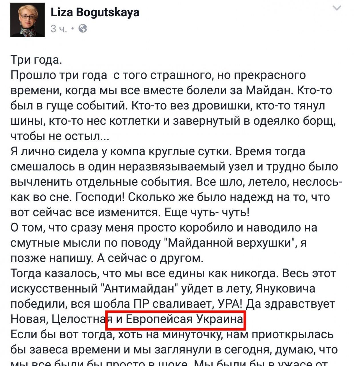 Европейсая Украина