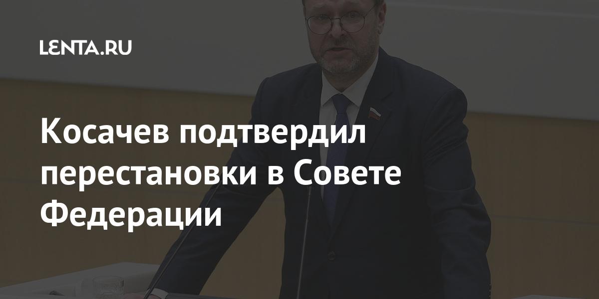 Косачев подтвердил перестановки в Совете Федерации Россия
